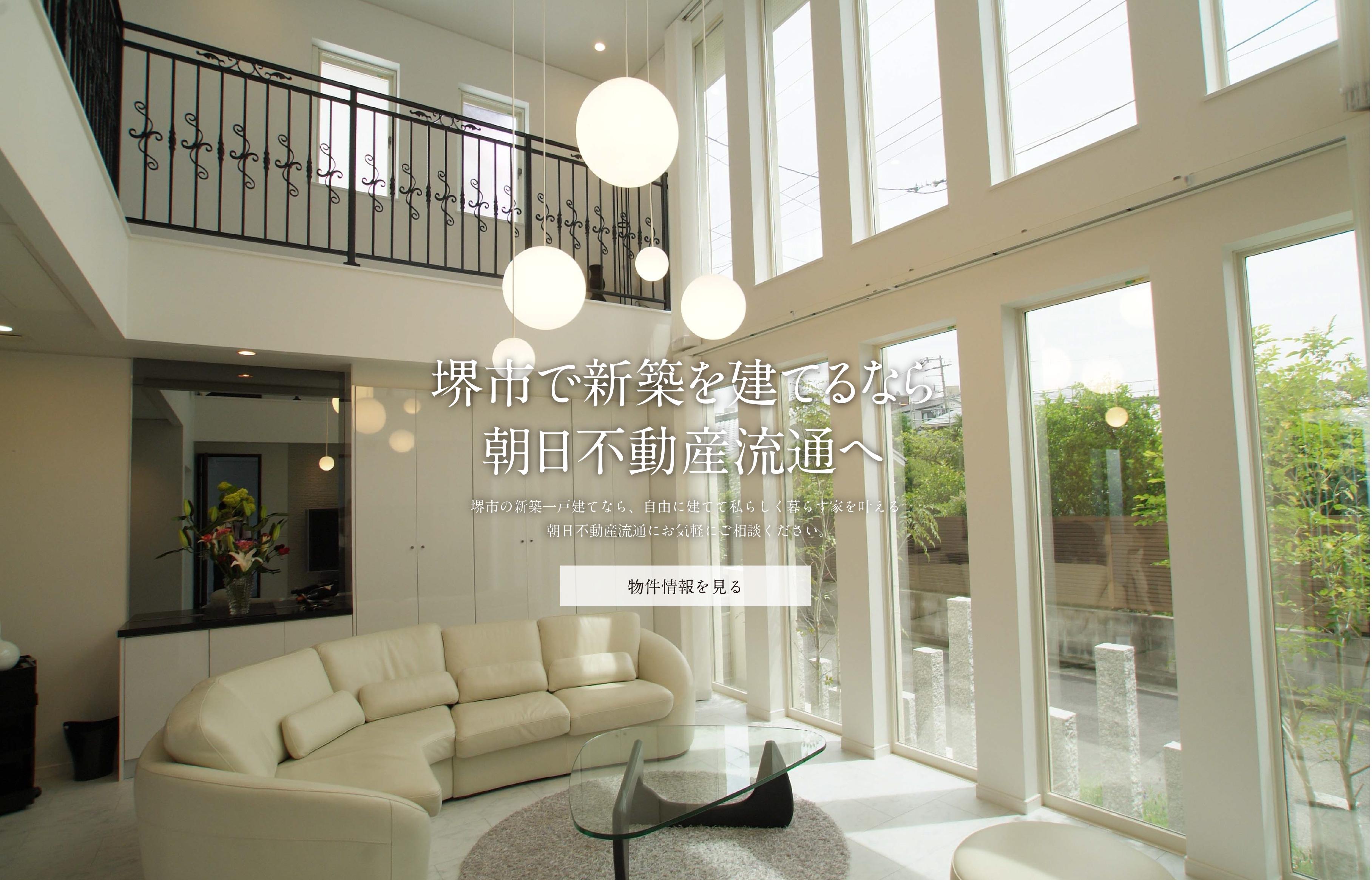 堺で家を建てるなら朝日不動産流通へ